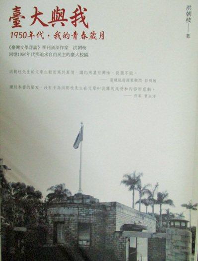 新書「台大與我:1950年代,我的青春歲月」,追憶1950年代的台大。記者陳宛茜...