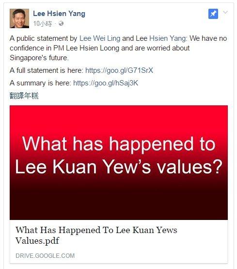 新加坡總理李顯龍的弟弟李顯揚14日在臉書上發表聲明,稱對李顯龍毫無信心,且擔心新...