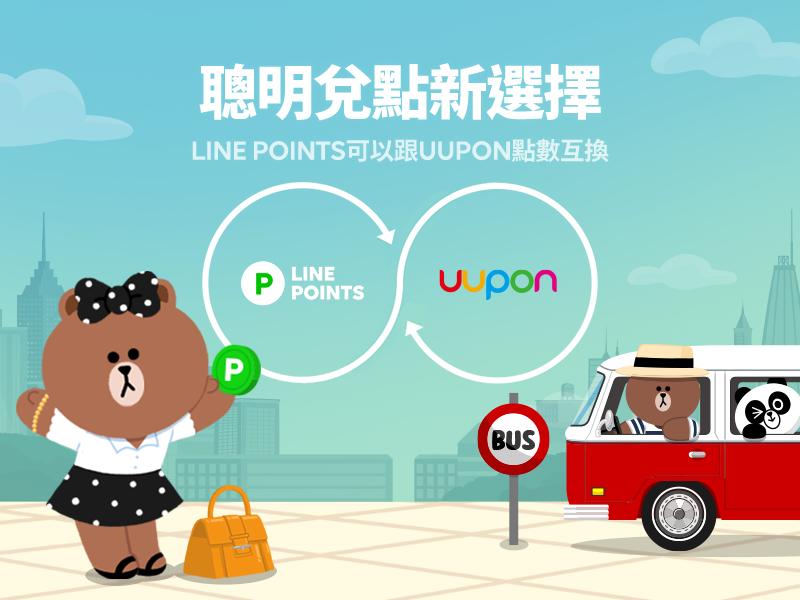 全台三大超商共通紅利點數平台UUPON,今 ( 14)日 宣佈與行動智慧入口LI...