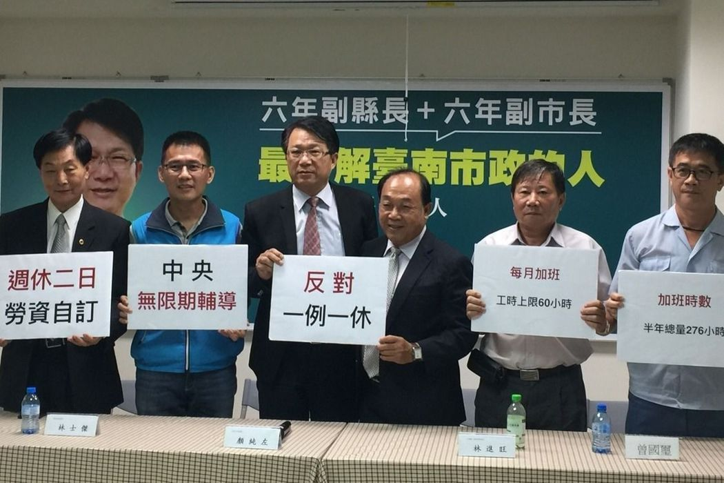 台南市長參選人顏純左(左2)今天召開「一例一休彈性方案」記者會,季惠卿(右1)不...