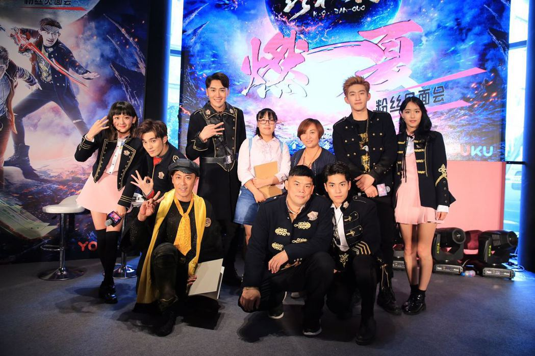 「終極三國」在上海舉辦粉絲見面會。圖/優酷提供