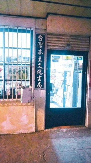 台灣本土文化書局。 圖╱韋瑋攝影