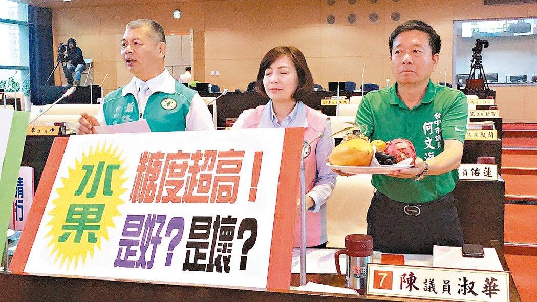 台中市議員實測水果多數太甜,要求市府改變評鑑項目。 記者陳秋雲/攝影