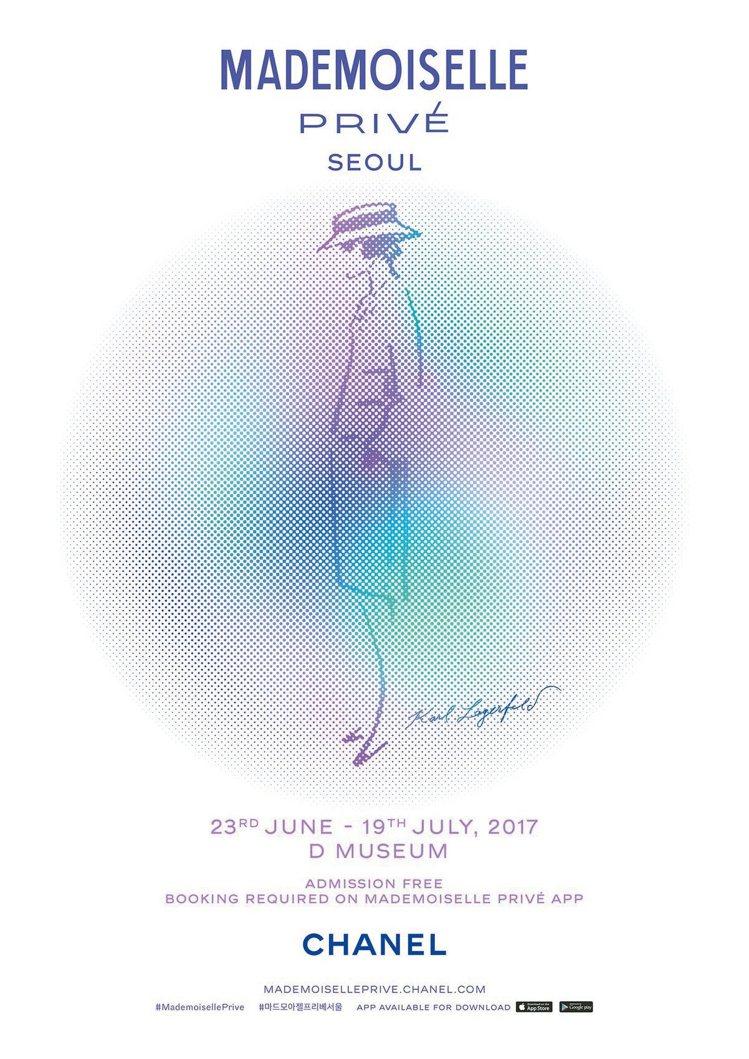 香奈兒《Mademoiselle Privé》展覽,6月23日於韓國首爾D MU...
