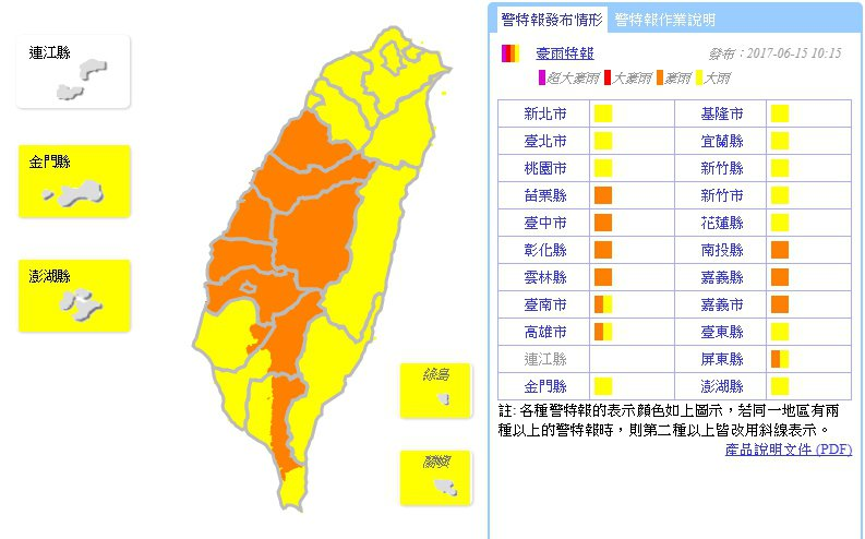 台南被列入中央氣象局發布的豪大雨警戒區。 圖/擷自中央氣象局