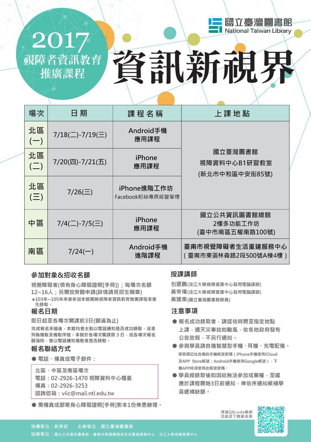 圖/國立臺灣圖書館提供