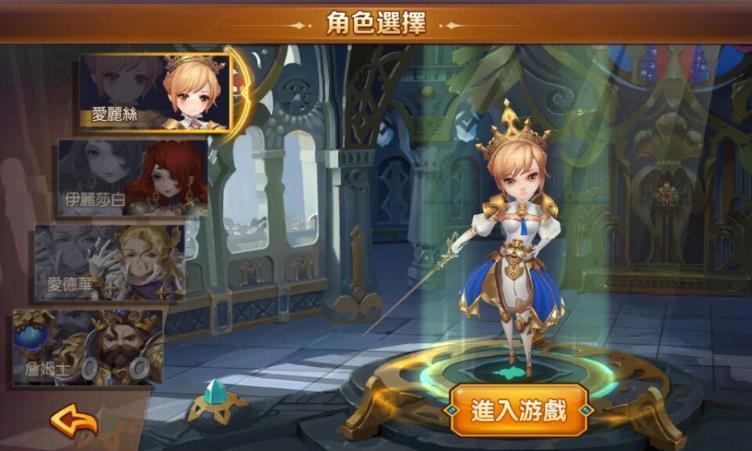 ▲「愛麗絲」是一位擁有可愛的蘿莉外表的領主