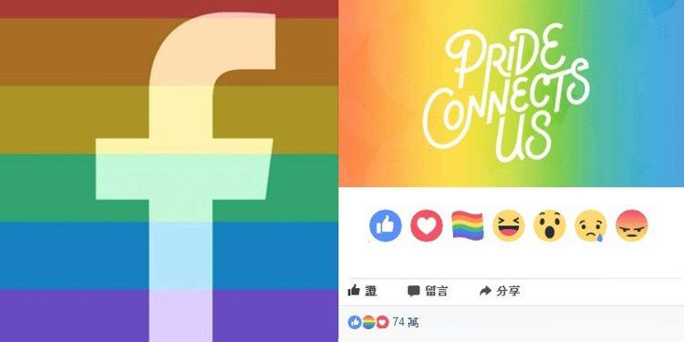 facebook多出了一個彩虹表情符號。圖/擷自twitter