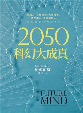 書名:《2050科幻大成真:超能力、心智控制、人造記憶、遺忘藥丸、奈米機器人,即...