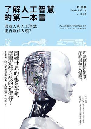 書名:《了解人工智慧的第一本書:機器人和人工智慧能否取代人類?》作者:松尾豐...