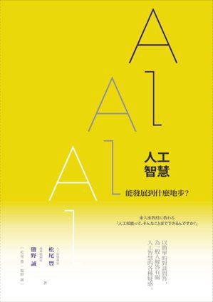 書名:《人工智慧能發展到什麼地步?》作者:松尾豐, 鹽野誠譯者:林錚顗...
