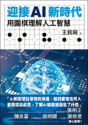 書名:《迎接AI新時代:用圍棋理解人工智慧》作者:王銘琬出版社:遠流...