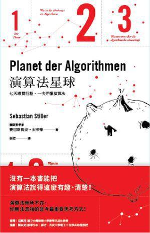 書名:《演算法星球:七天導覽行程,一次弄懂演算法》作者:賽巴斯提安・史帝樂...