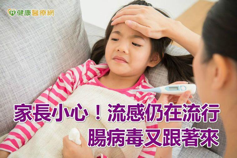 家長小心! 流感仍在流行、腸病毒又跟著來