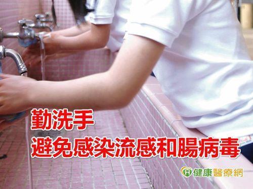 大人小孩都要勤洗手,以降低感染腸病毒風險。