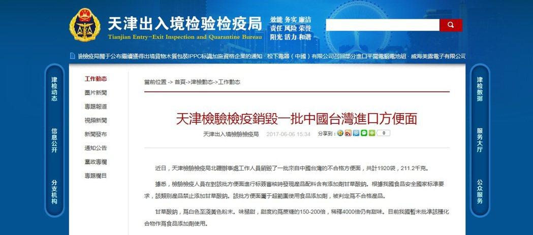 天津檢驗檢疫局公告,日前銷毀了一批來自台灣的不合格速食麵,共計1,920袋。(截...