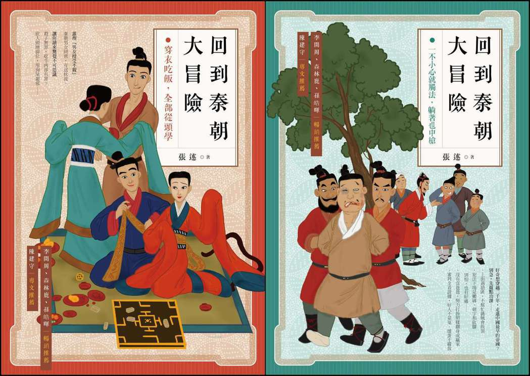 「回到秦朝大冒險」考證中國古代休假制度。圖/時報提供