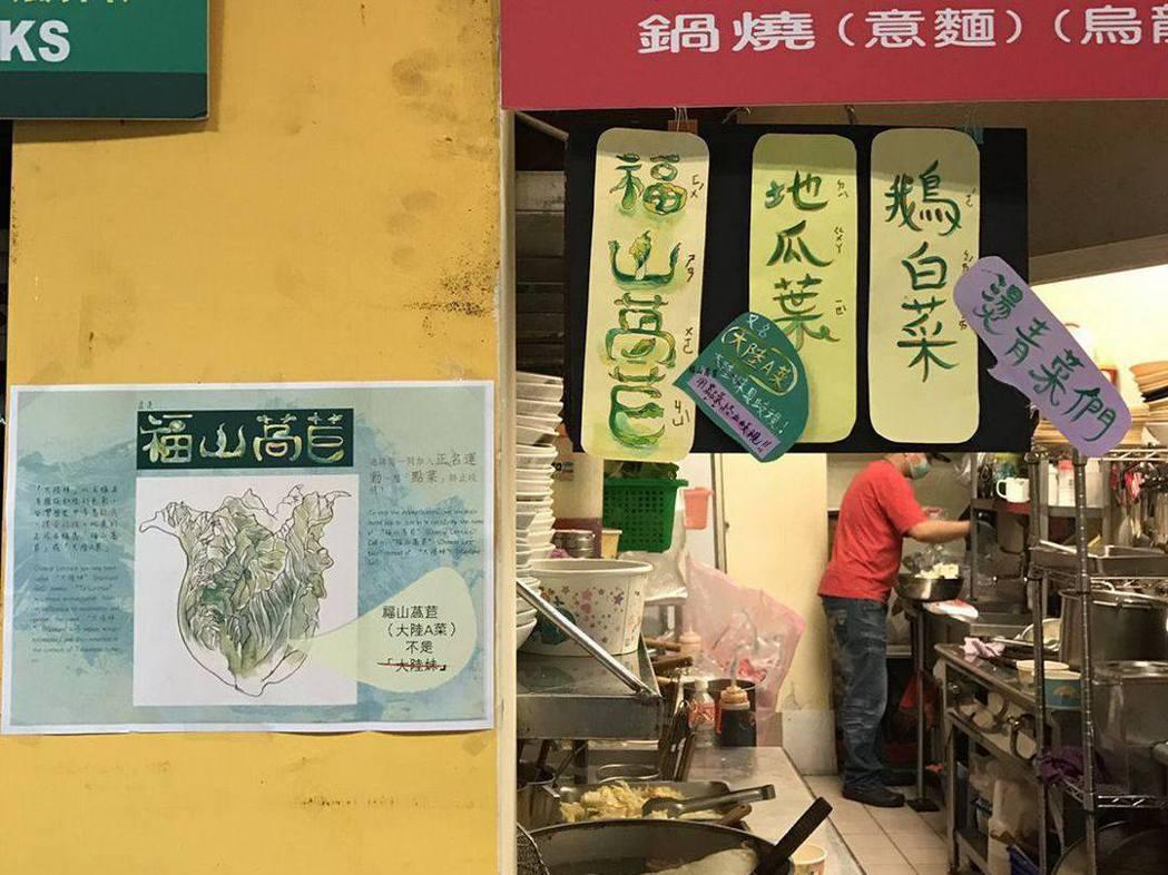 北藝大研究生曾品璇發起「用『點菜』終止歧視」運動,把學生餐廳自助餐店「大陸妹」的...