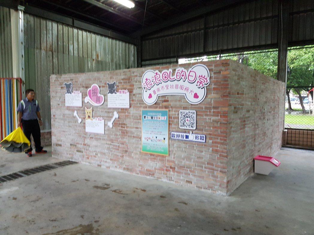 台南市北區振興裡為了迎接社區犬,還建造了漂亮的狗舍與兒童互動區。 記者修瑞瑩/攝...