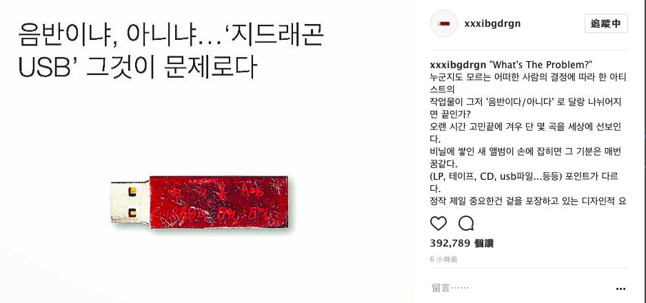 新專輯「權志龍」以USB形式發行,遭南韓Gaon Chart依「不是唱片」拒絕計