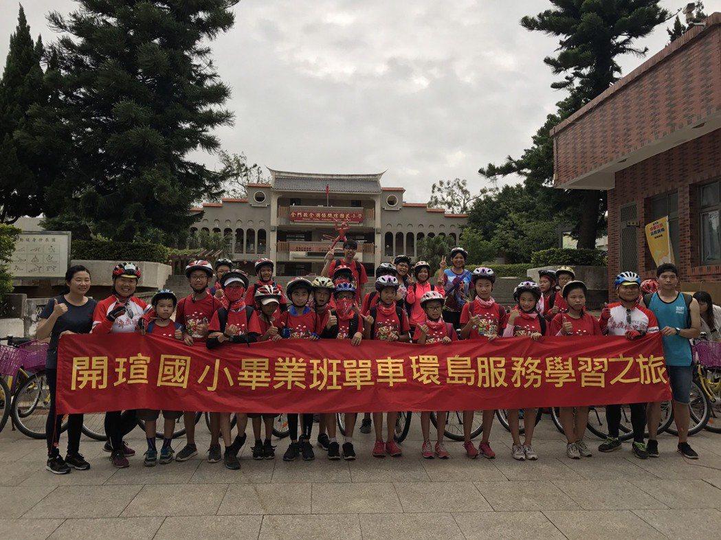 開瑄國小20多位畢業生日前在家長陪同下,騎自行車環島遊金門,完成一趟很難忘的畢業...