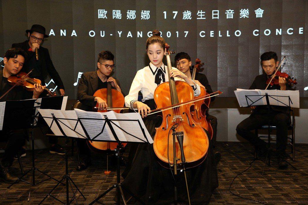 歐陽娜娜17歲生日音樂會。圖/環球提供