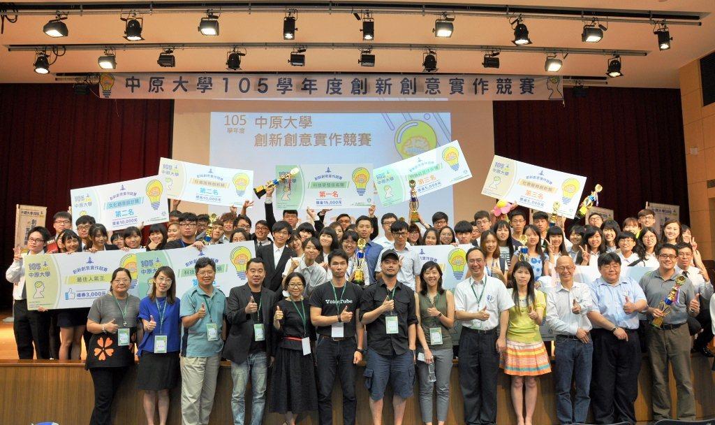 中原大學全國「創新創意實作競賽」鼓勵學生從實作中培養主動積極的態度,進而解決問題...