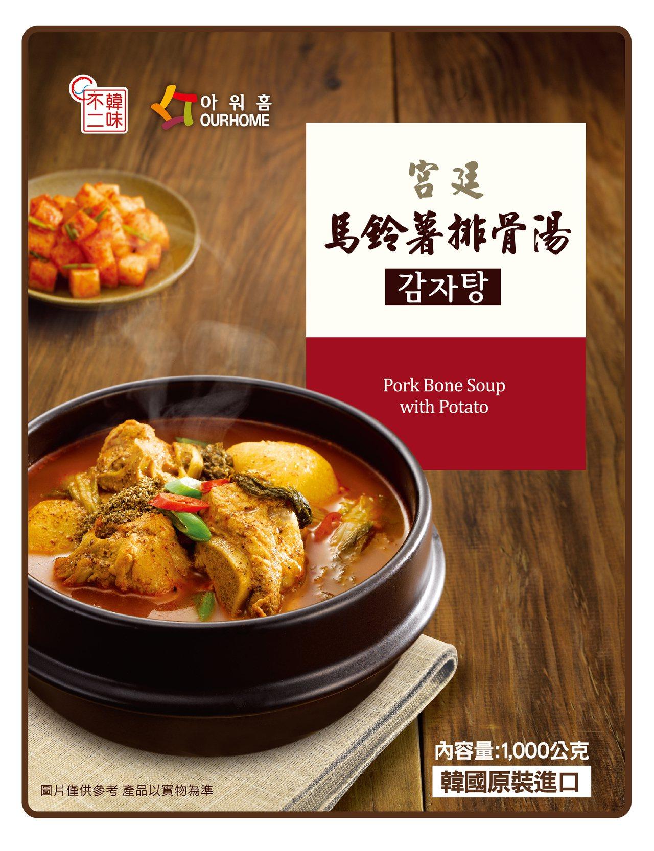 只要隔水加熱就能嘗到韓國人最愛的馬鈴薯排骨湯,方便簡單,湯頭濃郁。圖/韓味不二提...
