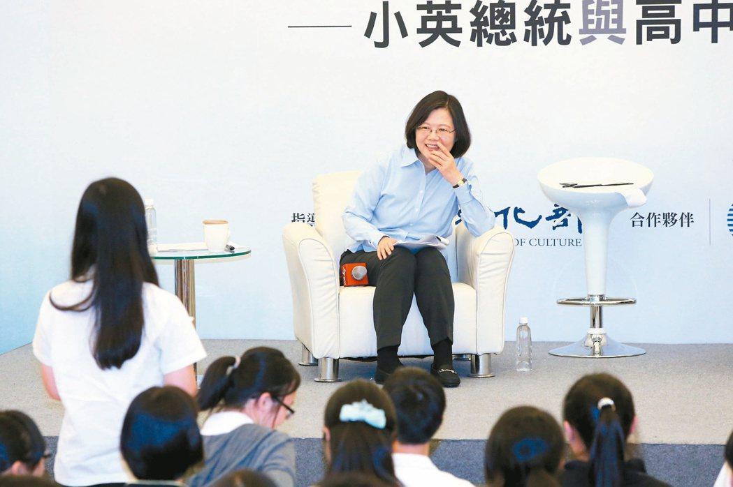 蔡英文總統出席「假如我是總統:換位思考」與高中生對談,不忘問現場高中生有聽過前瞻...