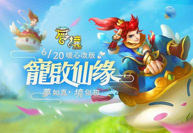 全新改版,寵啟仙緣 圖/捷達威提供(下同)