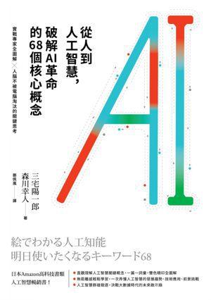 書名:《從人到人工智慧,破解AI革命的68個核心概念:實戰專家全圖解 × 人腦不...