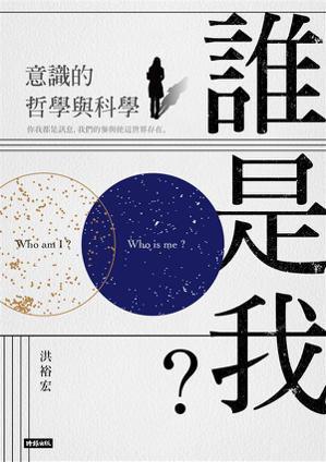 書名:《誰是我?意識的哲學與科學》作者:洪裕宏出版社:時報出版出版日...