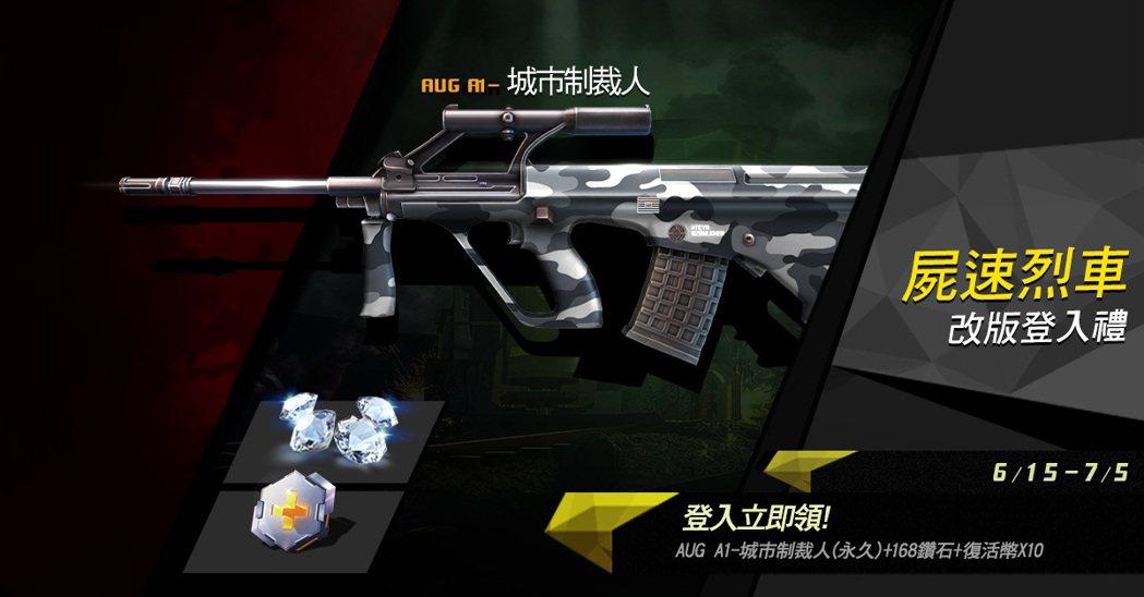歡慶首度重大改版,登入就拿永久塗裝槍!