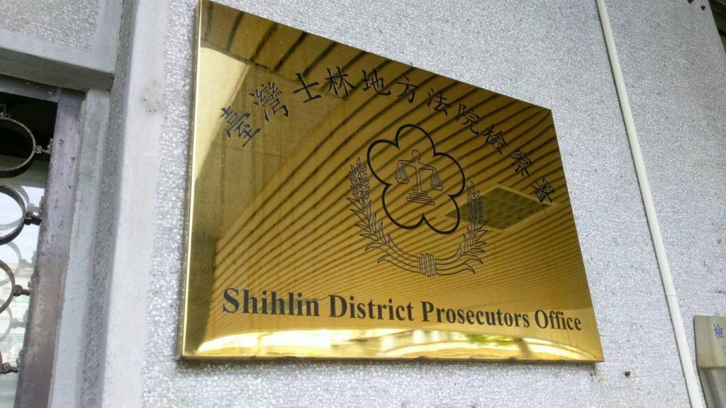 浩鼎內線交易案於士林地院再度開庭。 圖/法操司想傳媒