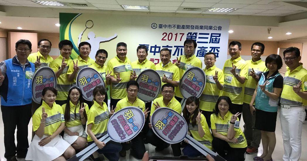 台中市不動產開發公會主辦的「2017第三屆台中市不動產盃羽球賽」,訂8月12日在...