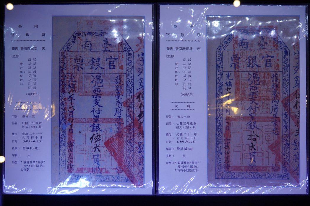 台灣民主國發行的台南官銀票。記者鄭維真/攝影