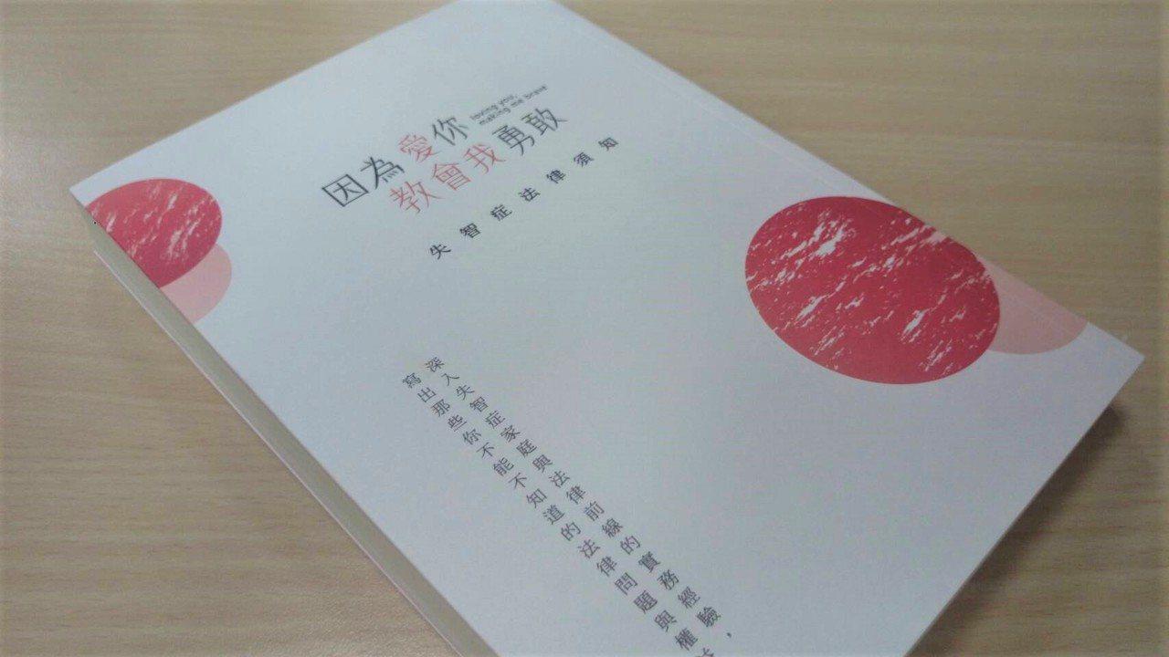 台灣失智症協會今日發表《失智症法律須知》一書,書籍內容全文可於網路下載。記者羅真...