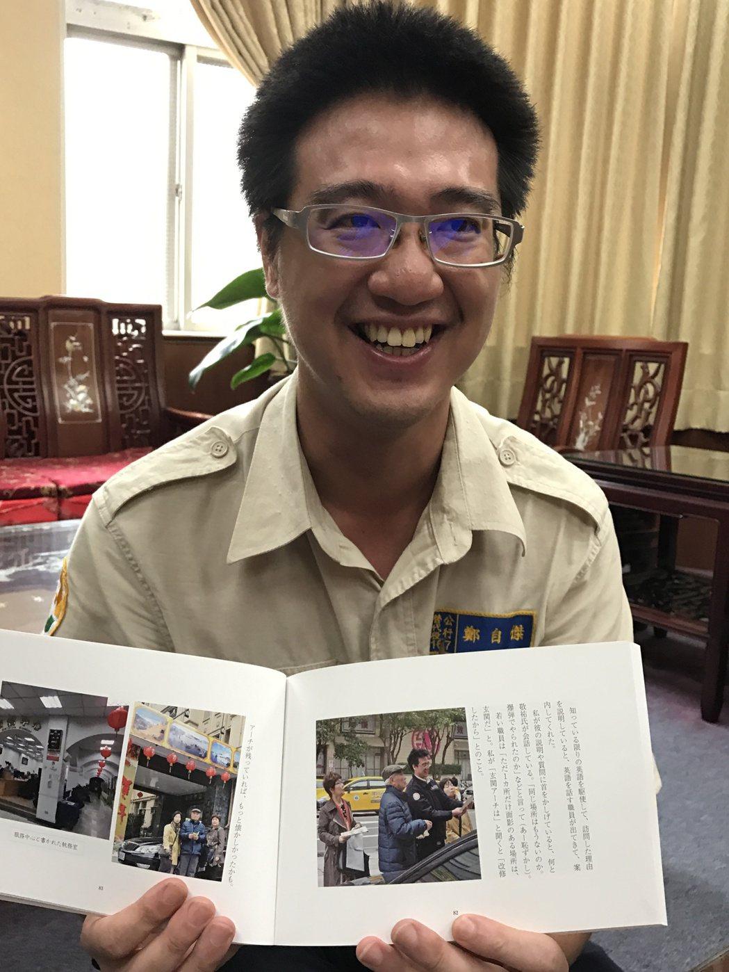 替代役鄭自傑也曾協助日本人,帶他們到基隆市政府四周逛逛,此經歷還被日本人寫進書裡...