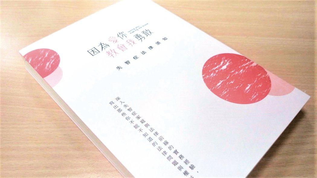 台灣失智症協會發表「失智症法律須知」一書,書籍內容全文可於網路下載。 記者羅真/...