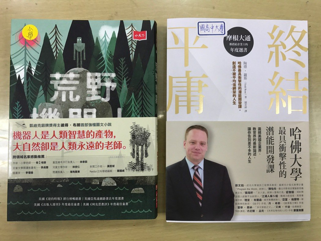 嘉義市市長獎今年送書,左邊為國小的「荒野機器人」,右為國中的「終結平庸」。 記者...