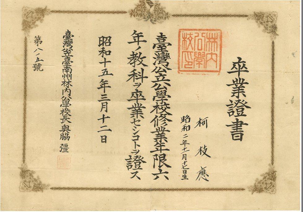 雲林縣林內鄉林內國小昭和15的卒業證書,畢業日期是在三月。圖/林內國小提供