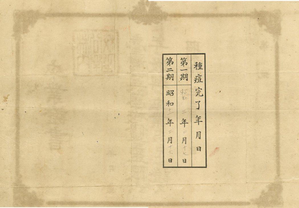 雲林縣林內鄉林內國小昭和15年的卒業證書,背面有種痘證明。圖/林內國小提供
