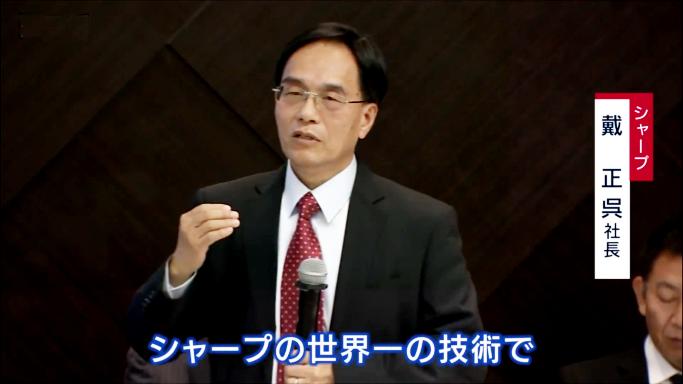 鴻海集團副總裁暨夏普社長戴正吳 圖/翻攝日本電視台