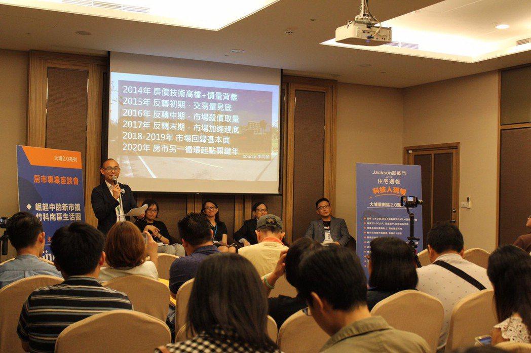 大埔房市專業論壇在竹南兆品酒店舉行。業者/提供