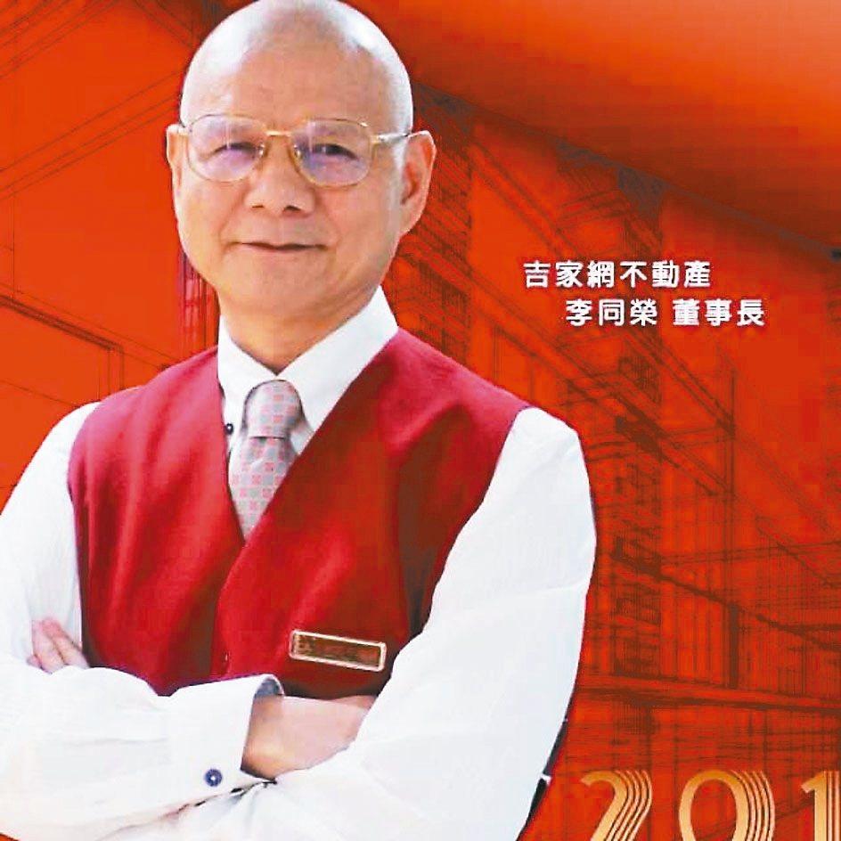 吉家網不動產董事長李同榮