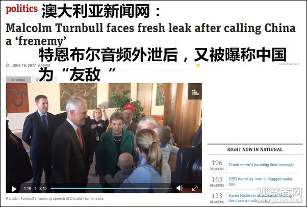 澳大利亞新聞網披露,原本親中的澳洲總理滕博爾立場轉變,已稱中國是友敵(frien...