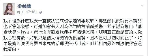 梁思惠獲釋重新出發當直播主播淚喊冤,表示司法會還她清白。圖翻攝自臉書