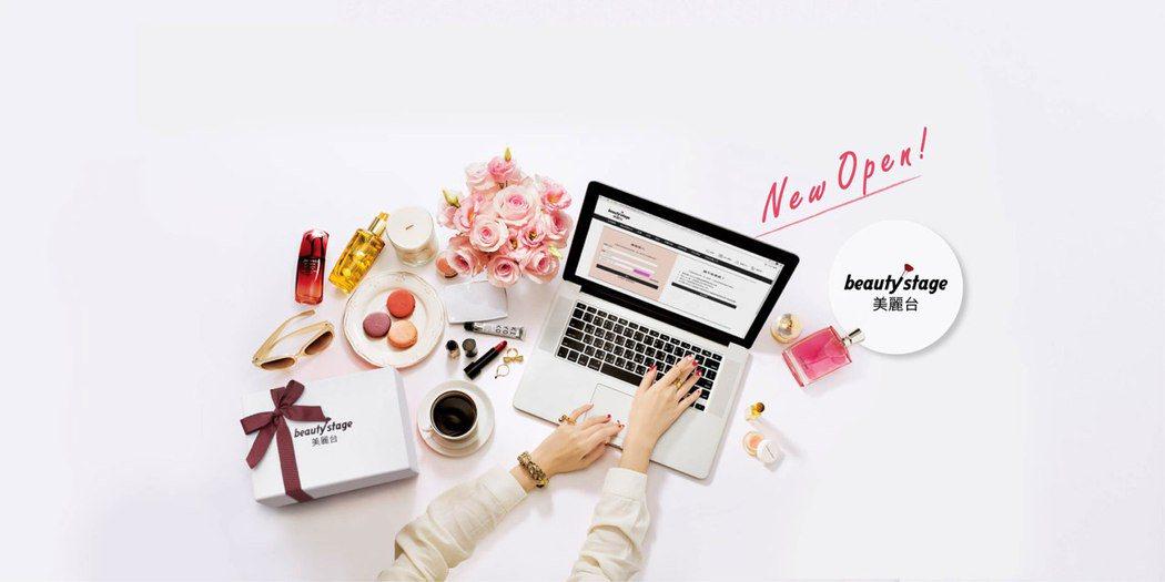 線上線下整合的新購物體驗時代正式來臨,全新電商品牌beauty stage美麗台...