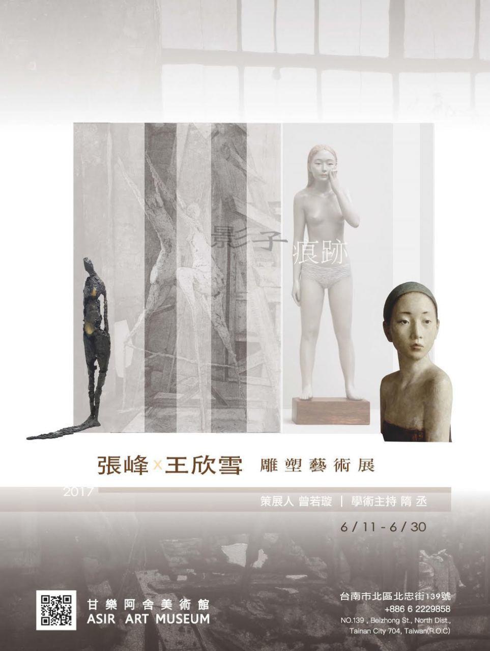 瀋陽雕塑家張峰與其妻王欣雪,即日起到6月30日在北區甘樂阿舍美術館展出30餘件作...
