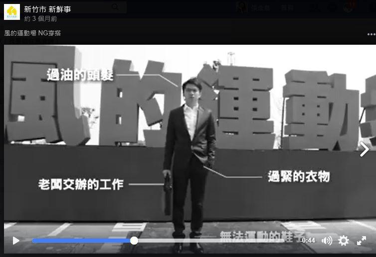 「新竹市新鮮事」拍攝「兒童藝術節 穿搭不NG」短影片,行銷市府活動。 圖/截自網...